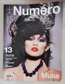 大都市杂志 numero 2011.11