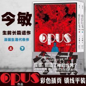 OPUS作品(套装上下册)