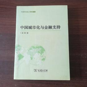 中国城市化与金融支持