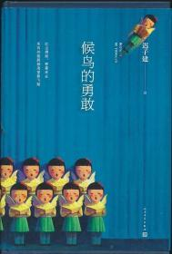 【著名作家 迟子建 签名·精装毛边本《候鸟的勇敢》】(人民文学出版社2018年一版一印)