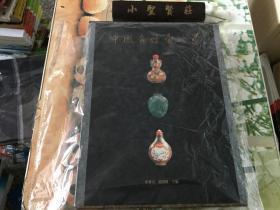 中国鼻烟壶珍赏 三联书店 硬精装  附外盒