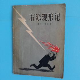 右派现形记(插图是蜀友、吴耘漫画)
