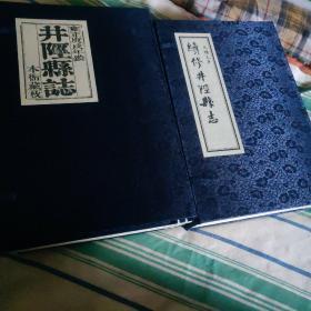 井陉县志(雍正庚戌年版)本衙藏板(线装 一函四册)另加续井陉县志二册合售