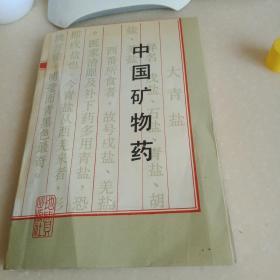 中国矿物药→——包邮