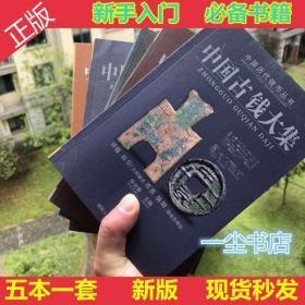 中国古钱大集 华光普 甲乙丙丁新品集钱币收藏与鉴赏古钱图录书籍