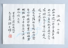 著名作家、《小兵张嘎》之父、原河北文联主席 徐光耀 书法作品《江城子·山居》(得自作者本人)HXTX314532