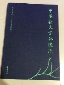 周作人作品集:中国新文学的源流