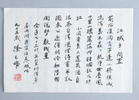 著名作家、《小兵张嘎》之父、原河北文联主席 徐光耀 书法作品《江城子》(得自作者本人)HXTX314533