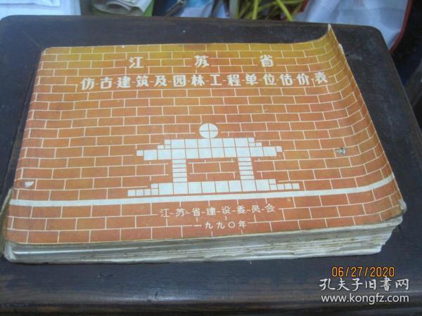 江苏省仿古建筑及园林工程单位估价表