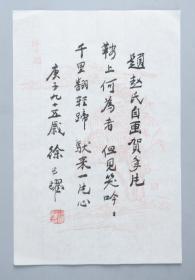 著名作家、《小兵张嘎》之父、原河北文联主席 徐光耀 书法作品《题赵氏自画贺年片》(得自作者本人)HXTX314536