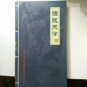 话说天津               DVD  碟片10张全       【存放92层】