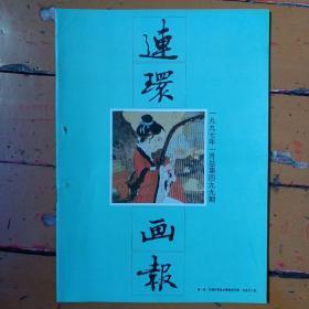 连环画报(1997年第1期)