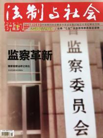 法制与社会2017.12