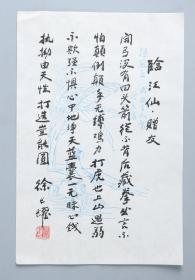 著名作家、《小兵张嘎》之父、原河北文联主席 徐光耀 书法作品《临江仙·赠友》(得自作者本人)HXTX314542