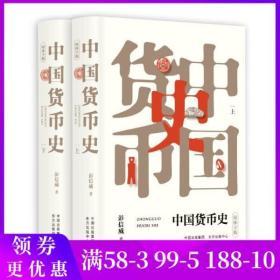 现货 中国货币史 彭信威 货币史研究里程碑文物考古经济史著作 学习金融专业前推荐阅读