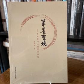 笔墨圣境--黄宾虹山水画艺术新探 美术画册