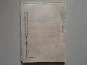 1952年  四川省人民政府交通厅乐山公路养护段、川南人民行政公署交通厅乐山公路养护段《交接清册》合订1册.