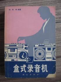 盒式录音机