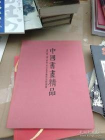 荣宝斋2015中国书画精品