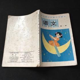 全日制六年制小学课本 语文第一册
