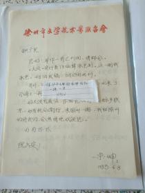 徐州市文联程乐坤信札一通一页