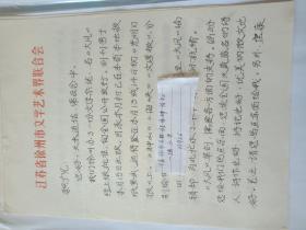徐州市文联程乐坤信札一通三页