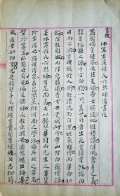 晚清民国文人,钱塘方鸿珍,云荪毛笔文稿四页全,内容闺秀诗词