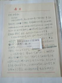 吉林人民出版社文艺室编辑戚积广信札一通二页