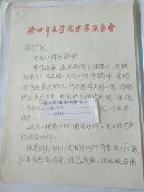 徐州市文联程乐坤信札一通二页