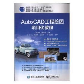 AutoCAD工程绘图项目化教程