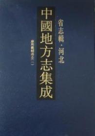 全新正版图书 中国地方志集成:省志辑·河北 本社编选 凤凰出版社           9787807297536 胖子书吧