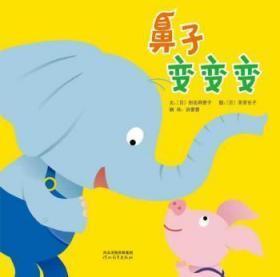 全新正版图书 《鼻子变变变》 (日)田名网泰子 著,(日)茶茶杏子 绘,游蕾蕾 译 河北教育出版社 9787554506776 胖子书吧