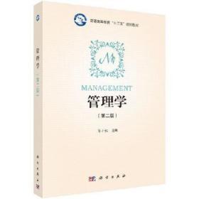 管理学(第二版) 正版 肖小虹 9787030537355