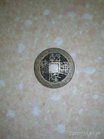 黄亮乾隆通宝,2.4厘米,品好,保真