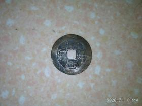 黄亮康熙通宝背原,个大,2.6厘米,保真