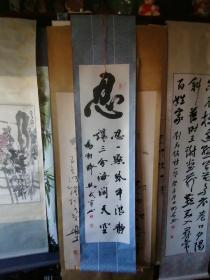 马岱宗书法挂轴(中国书法家协会会员,广西名家)
