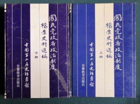 国民党政府政治制度档案史料选编(上下册)