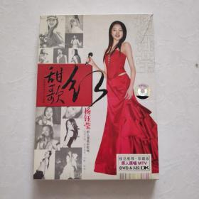 DVD:甜歌·红  杨钰莹【盒装  1张光盘】纸包装盒略有破损