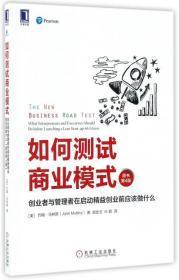 如何测试商业模式:创业者与管理者在启动精益创业前应该做什么(原书第4版)