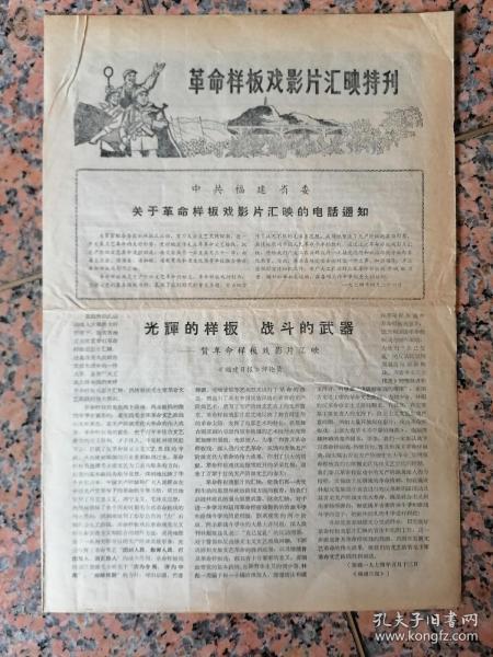 5891、革命样板戏影片汇映特刊1974年4月26日,福建省电影发行反映公司,规格8开4版.9品