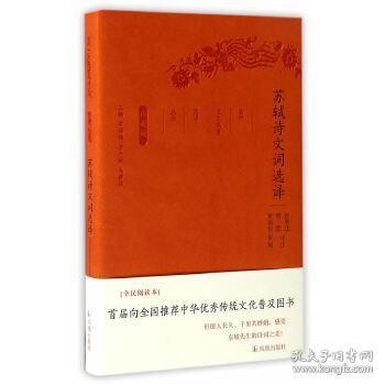 苏轼诗文词选译 正版 章培恒,安平秋,马樟根 9787550624795