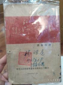 早期私人收藏1946年新四军三师司令部参谋及后期东北军区领导人杨绪亮关于战术签名本《红军野战参谋业务条令》可拍细节图