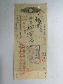 1938年6月3日中国银行,中央银行,交通银行,上海银行业联合准备会支票