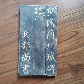 《重修兰州城碑记》清代拓片,散页四十二张全,旧托纸