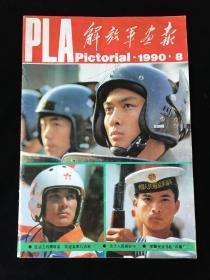 解放军画报 1990年8期【下端钉缺失】