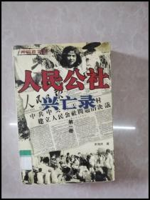 HB1001365 人民公社兴亡录第1册