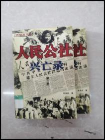 HB1001555 人民公社兴亡录第二册 再回首丛书