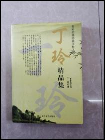 HB3001227 丁玲精品集【内有斑渍】