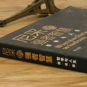 尼采的强者智慧(图说版)尼采哲学原著精选悲剧的诞生在世纪的转点上所谓高贵就是对自己心存敬畏书籍