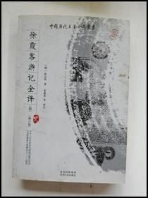 HB3003388 徐霞客游记全译·四